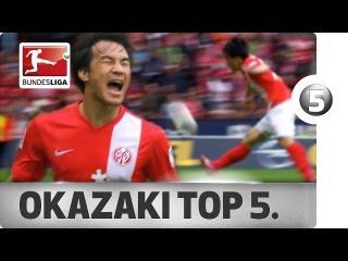 岡崎慎司 Shinji Okazaki - Top 5 Goals