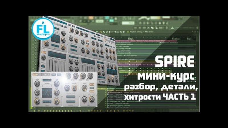 Мини курс по Reveal Sound Spire полный разбор и хитрости синтезатора Урок обзор Spire VST Часть 1