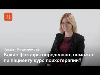 Оценка эффективности психотерапии - Наталья Кисельникова