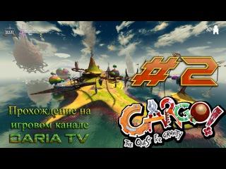 Эврика! (Cargo! Quest for Gravity) #2. Упавшая турбина и пингвины-тугодумы