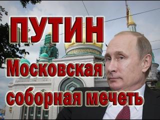Путин. Московская соборная мечеть