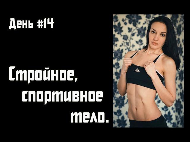 Стройное и спортивное тело.Четырнадцатый день.