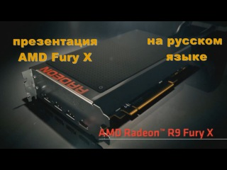 Презентация AMD Radeon Fury X на русском языке!