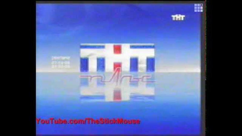 ТНТ - Весна 2003 - Анонс Фигли-Мигли заставка реклам ТНТ-Пульс