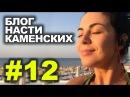 Блог Насти Каменских - Выпуск 12