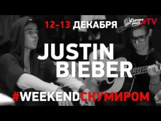 #WEEKENDСКУМИРОМ  - проведи выходные с Джастином Бибером