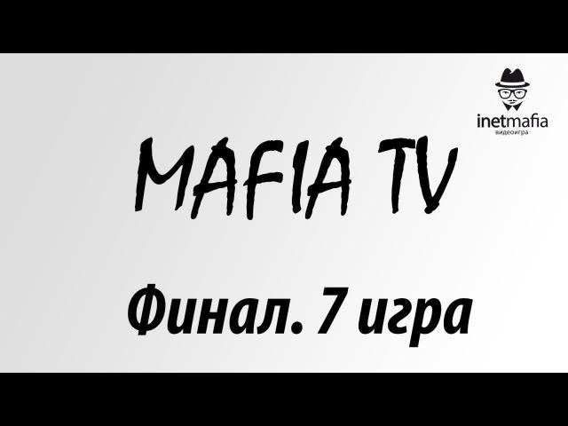 МафияТв. Финал Седьмая игра
