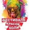 Подслушано ХОЛИ ColorFest (Калининград)