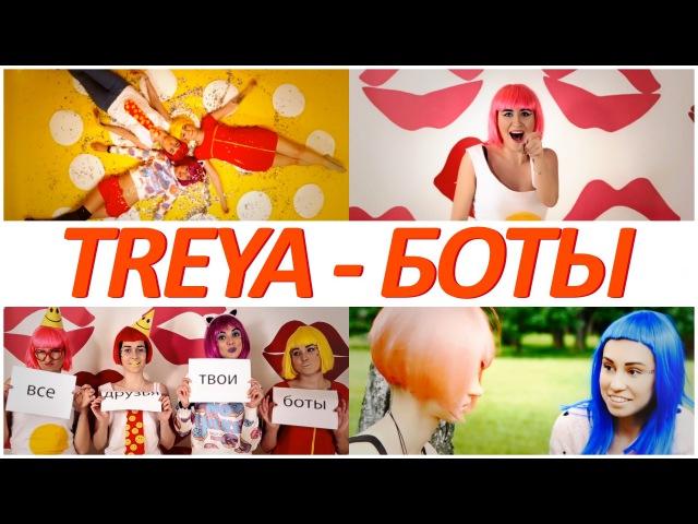 TREYA БОТЫ feat Plushevaya Ksusha ЛЮБарская Milena Chizhova KsuShow