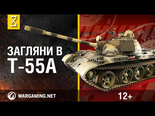 Загляни в танк Т 55А В командирской рубке Часть 2 World of Tanks