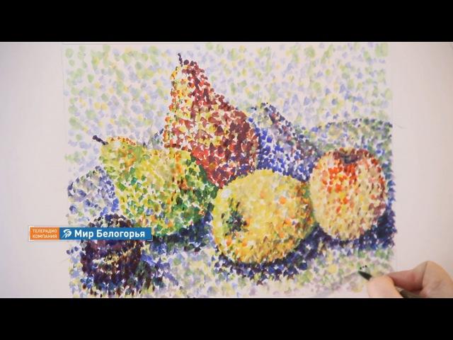 «Уроки рисования». Этюд в технике пуантилизм (22.01.2016)