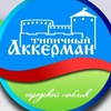 Типичный Аккерман   Белгород - Днестровский