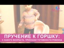 Приучение к горшку с какого возраста, признаки готовности ребенка. Тома Власова