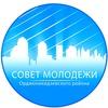 Совет Молодежи Орджоникидзевского района