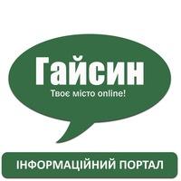 НОВИНИ | Гайсин, Вінниччина