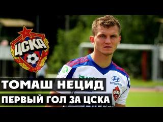 Томаш Нецид | Первый гол за ЦСКА ● Tomas Necid | First goal for CSKA  ▶ iLoveCSKAvideo