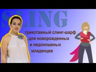 """Трикотажный слинг-шарф, намотки """"КПК"""" и """"Колыбель"""""""