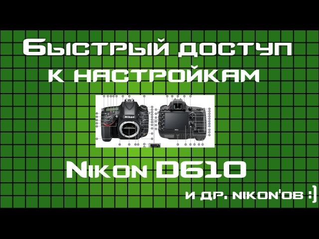 Настройки быстрого доступа Nikon D610