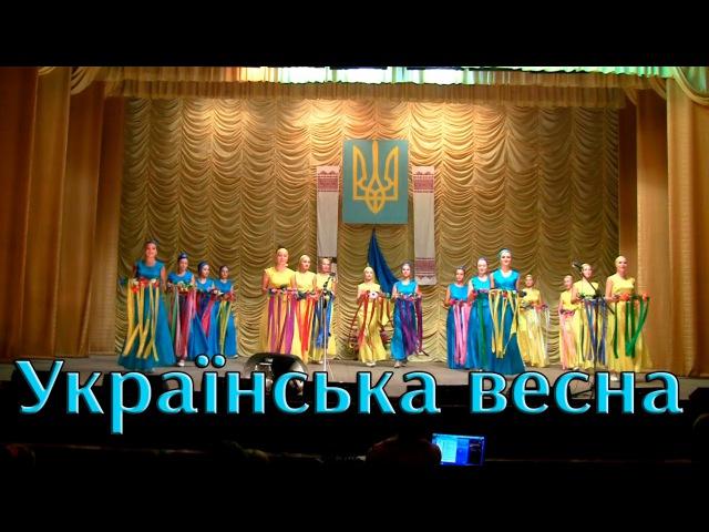 Українська весна. Зразковий танцювальний ансамбль Барви