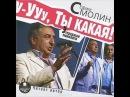 Ефим Смолин Сборник