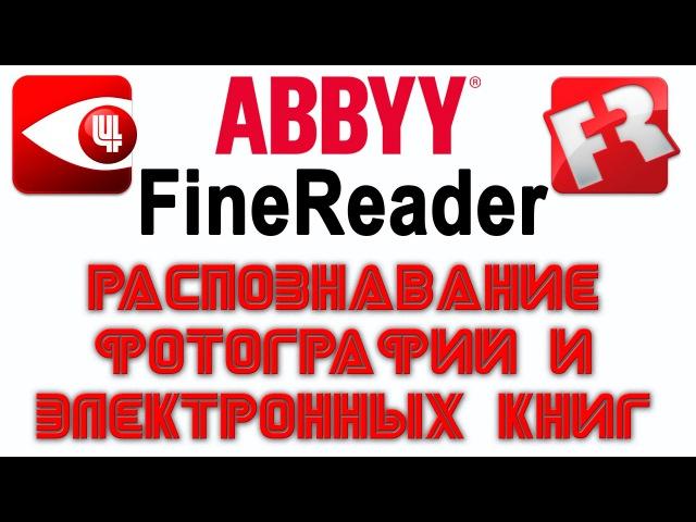 FineReader Урок 4 Распознавание фотографий и электронных книг