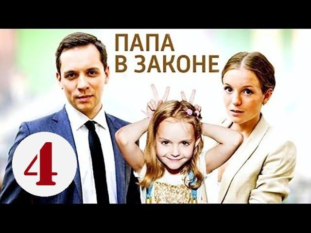 Папа в законе hd 4 серия Александр Асташенок Полина Филоненко фильм 2014