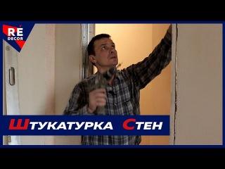 Подготовка Дверного Проема при Шпаклевании Стен .