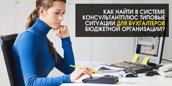 Вакансии бухгалтера бюджетной организации в нижнем новгороде бухгалтерские услуги при енвд