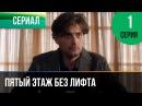 ▶️ Пятый этаж без лифта 1 серия Мелодрама Фильмы и сериалы Русские мелодрамы