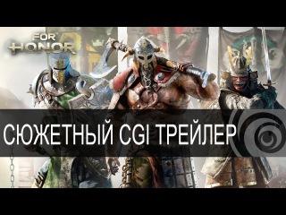 For Honor – Сюжетный CGI-трейлер - E3 2016 [RU]