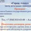 <<Город плюс>>  Центр регистрации недвижимости