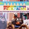 """Бесплатный детский журнал """"Раскраска.kem"""""""