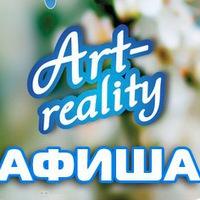 Логотип  Афиша Воронежа / от Арт-реальности