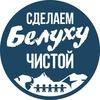 СДЕЛАЕМ БЕЛУХУ ЧИСТОЙ (CLEAN UP BELUKHA)