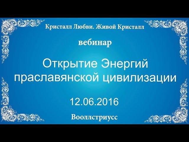 Вебинар Открытие Энергий праславянской цивилизации от 12.06.16 | Работа с подсознанием| Омоложение| Ижевск и мир