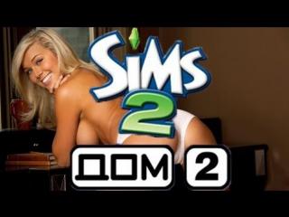 Голая наркоманка в Sims 2 Дом 2. 18+