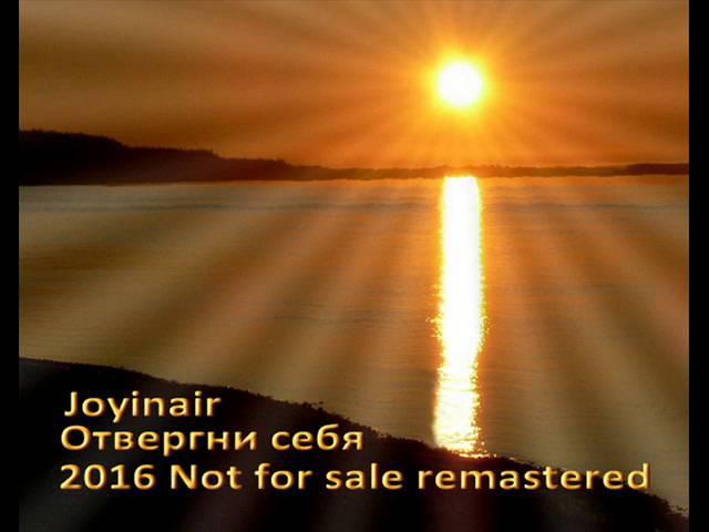 Joyinair Отвергни себя remastered 2016