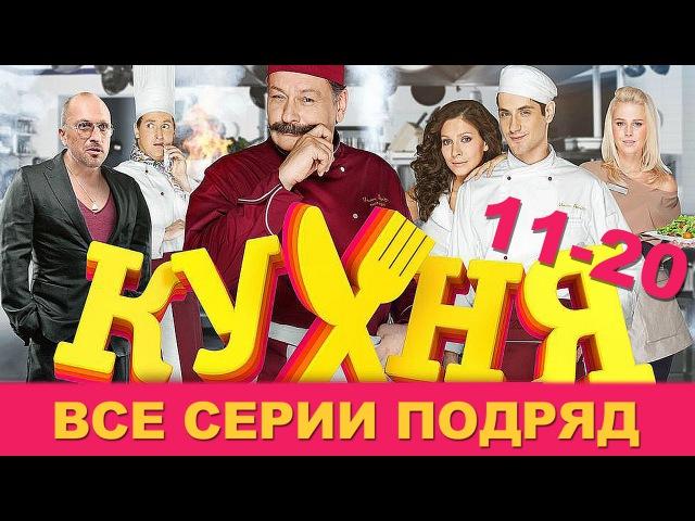 Кухня - все серии подряд - сборник - 11-20 серии HD