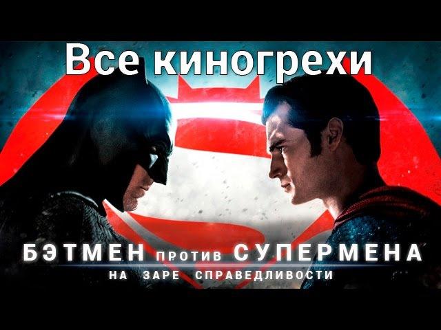 Все киногрехи и киноляпы фильма Бэтмен против Супермена: На заре справедливости