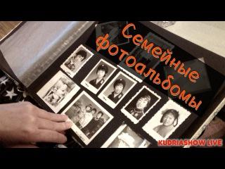 KudriaShow live - Семейные фотоальбомы