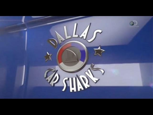 Акулы автоторгов из Далласа (2 сезон) 2 серия