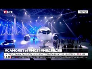 В Иркутске состоялась презентация самолета МС-21