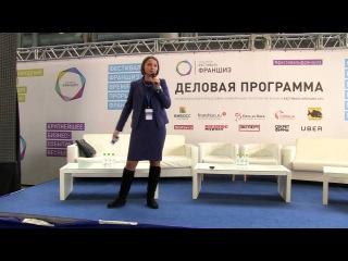 Екатерина Смирнова | Фестиваль Франшиз 2016
