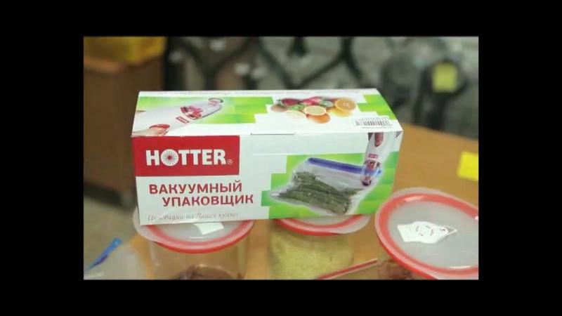 Вакуумный упаковщик Хоттер - лучший подарок к любому торжеству