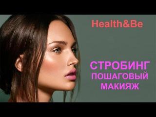 Стробинг ✦ Модный макияж 2016 ✦ Уроки макияжа ✦ Strobing MakeUp
