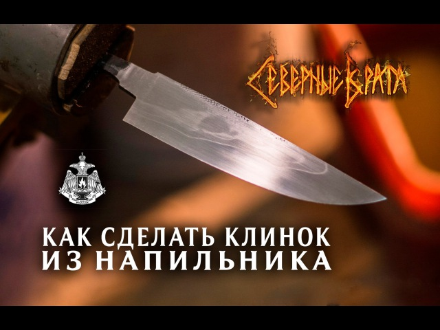 Кованый нож из напильника Изготовление клинка How to make a knife from rat file