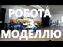 Backstage - МК Робота з МОДЕЛЛЮ (Львів 2016)