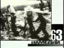 Намедни 1961—2003 Наша Эра 1963 HTB