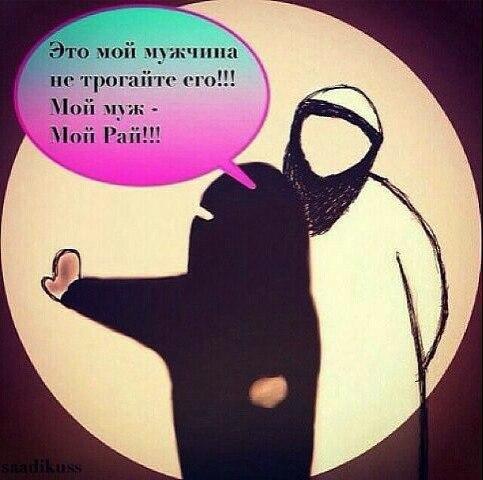 Исламские картинки мой муж мой рай