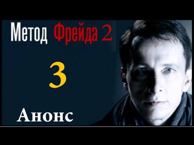 Метод Фрейда 2 Серия 3 Анонс